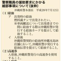 翁長知事は日本政府の高江への横暴を本気で止める気はないのか