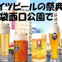 5月1日~7日まで本場ドイツビールの祭典「池袋オクトーバーフェスト2017」が開催です!