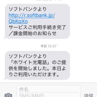 ソフトバンク光への道  その7  ~ホワイト光無事開通&まとめ~