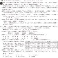 名古屋大学・化学 1