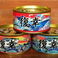 東北の「復幸缶詰」