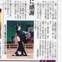 <おヒゲが夕日を見た翌朝は、糸駒さんが新聞に載ってたんです…>(≡^〜^≡)