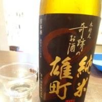 無農薬米の日本酒
