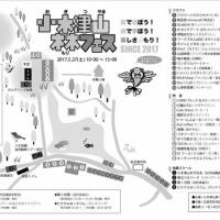 小木津山 森フェス2017