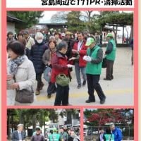 2017.3.15広島・廿日市 宮島周辺で171PR・清掃活動