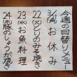 3/21(月)~3/25(金)の日替りランチ!