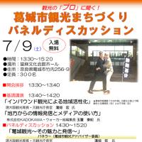 葛城市で観光パネルディスカッション/7月9日(土)13:30から!(2016 Topic)