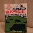 2016年6月 鳥取の思い出 #4 -鳥取・白バラ牛乳-