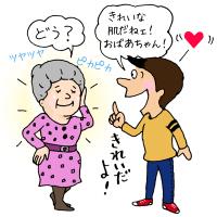 【豆知識】シミ、シワの原因紫外線