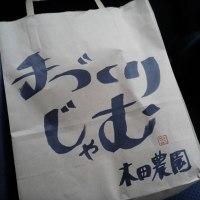 大島で甘夏ママレード。手作り感ってか手書きなので伝わって来るよね。(笑)