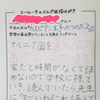 福島県Kちゃんより返信はがき紹介