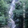 滝撮影№1