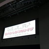 2回東京6日目(完全休予う日)・おっタイム!(記録用)