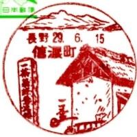 ぶらり旅・信濃町郵便局(長野県上水内郡信濃町)