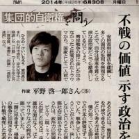 平野啓一郎さん / 「不戦の価値示す政治を」