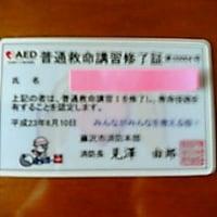 2011年6月10日 救命講習を受けました