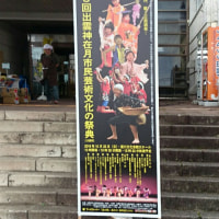 今日は斐川文化会館で文化祭