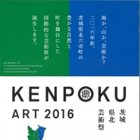 kenpoku 窓プロジェクト 原高史 takafumihara
