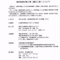 2017養浜工事のお知らせ