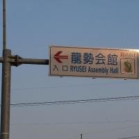 2013/09/21(土曜日)道の駅「龍勢会館」