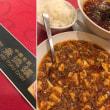 横浜中華街 景徳鎮の四川坦々麺と麻婆豆腐