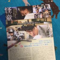 2016年10月24日    脳神経外科クリニック   眼科医院   聖の青春