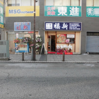 久里浜中華料理店開店