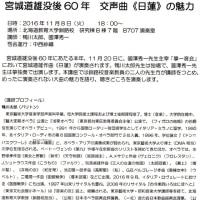 宮城道雄没後60年  交声曲 ≪日蓮≫の魅力
