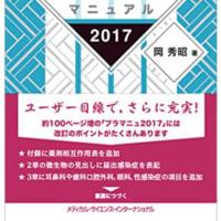 感染症プラチナマニュアル2017 岡秀昭先生 著