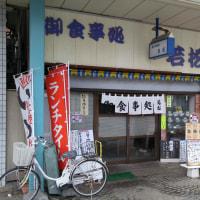 2016/03/06】銚子:若松食堂