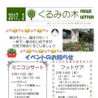 くるみの木ニューズレター2月