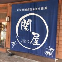 大分公設市場ランチ〜夏の北海道物産展〜別府温泉道