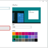 Windows10 スタートメニューが表示されない(タイル 全画面表示)