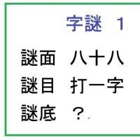 わくわく心浮き立つ字謎の世界、こんなにおもしろい漢字の遊び方があった…