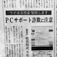 日経新聞記事からpcサポート詐欺