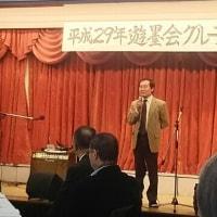 平成29年 遊墨会新年会