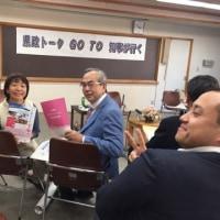 後藤知事との対談会。