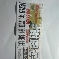 ミッシェル大通店謝恩セール!!