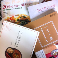一汁一菜、と料理の本