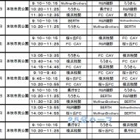 2016中区社会人サッカーリーグ 大会要項