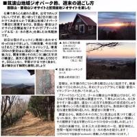 〔ジオサポーター通信〕 イベント情報
