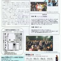 「戦場ぬ止み」映画上映お知らせ