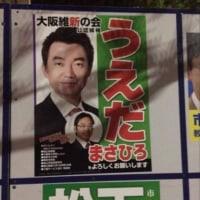 大阪維新の会 超えげつない!
