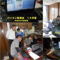 「パソコン勉強会」と「元気で楽しく語ろう会」10月例会