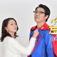 『スーパーサラリーマン左江内氏』1話