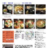 新宿での仕事終わり、老舗うどん店(三国一)で「チョイのみセット」を発見。