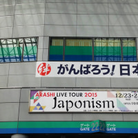 嵐JaponismBDやっぱり最高!&ジャニーズの歴史