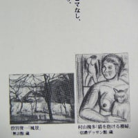 無言館・窪島さんの年賀状
