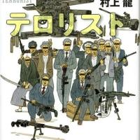 村上龍著『オールド・テロリスト』