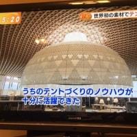 テレビ愛知 驚きカンパニー テント特集